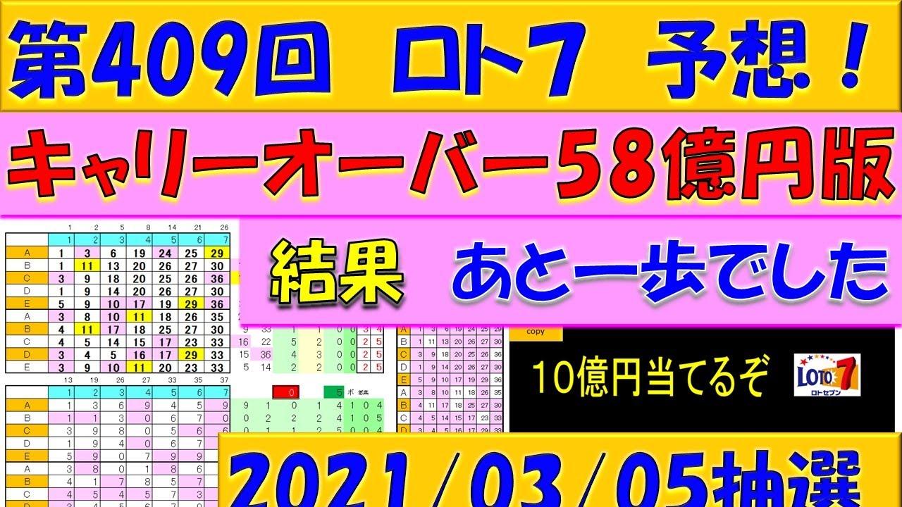 ロト 7 予想 六 曜