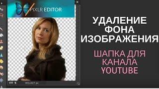 Онлайн редактор PIXLR Editor /Удаление фона на изображении бесплатно