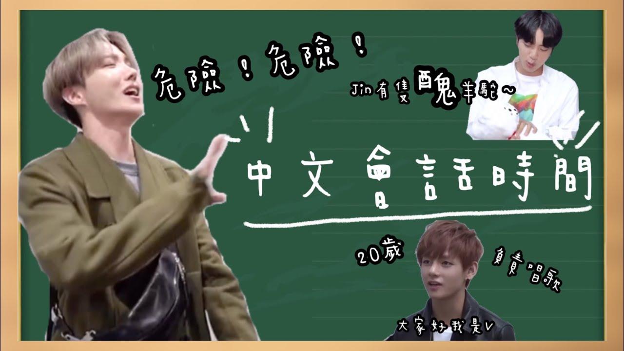 BTS中字💣|防彈中文會話時間|唱超可愛中文童謠|南俊超強中文RAP|粉紅糯米