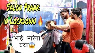 Dangerous Salon Prank In Lockdown | Zia Kamal