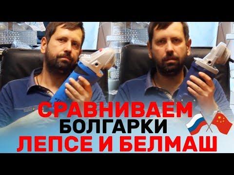 Сравнение Кировской Болгарки ЛЕПСЕ МШУ 2-230 с Китайской Болгаркой БЕЛМАШ AG230/2200 /BELMASH