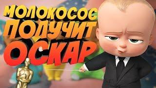 БОСС МОЛОКОСОС БЕРЁТ ОСКАР! || ОСКАР ПРОТИВ МУЛЬТФИЛЬМОВ