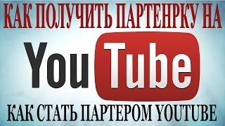 Как получить партнёрку на YouTube.  Как стать партнером ютуб