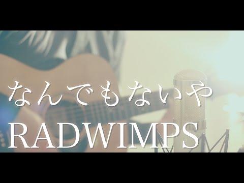 【君の名は。】なんでもないや / RADWIMPS (cover)