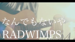 【君の名は】なんでもないや RADWIMPS(cover)