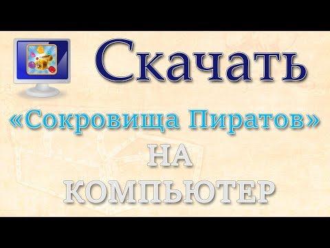 Игра «Сокровища Пиратов» скачать бесплатно на компьютер