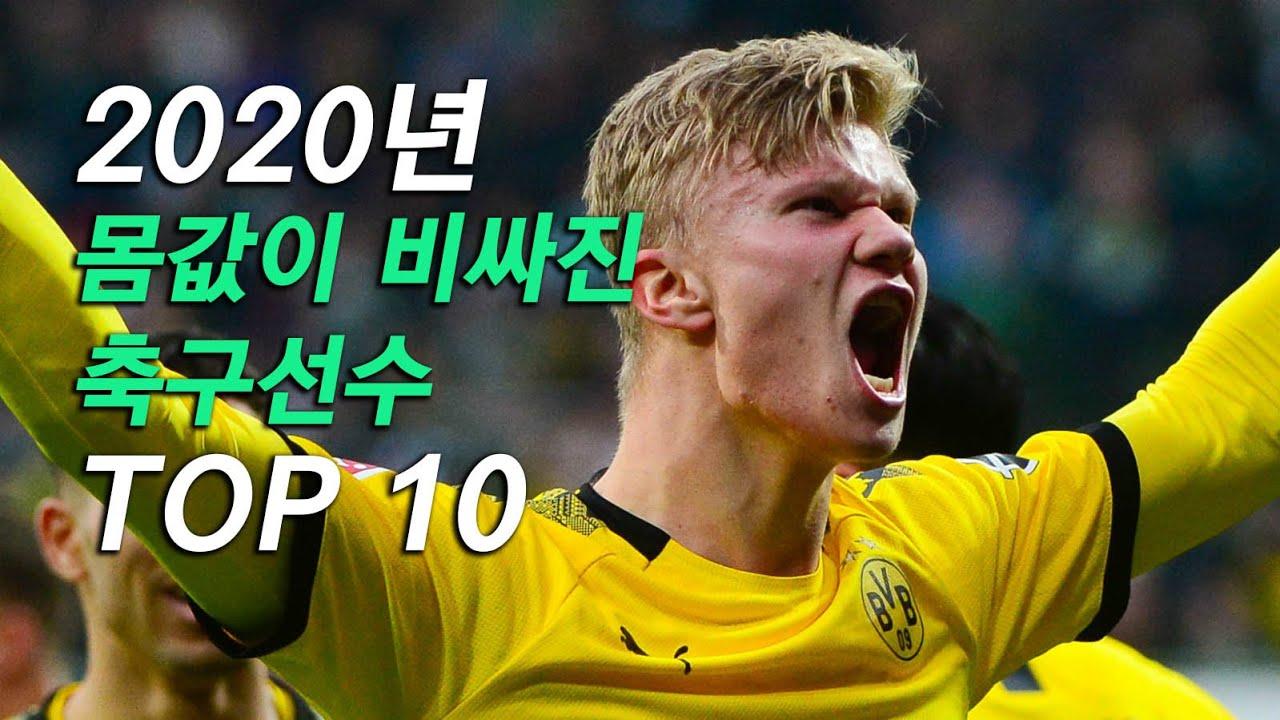 2020년 몸값이 비싸진 축구선수 TOP 10