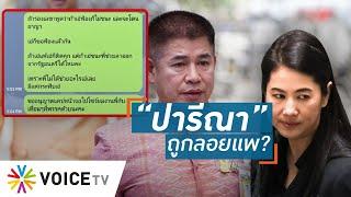Talking Thailand - 'ปารีณา' โวยเหมือนถูกทิ้ง 'ธรรมนัส' ไม่ช่วยคดีรุกที่ ส.ป.ก.