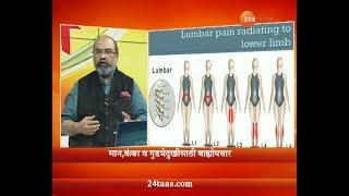 Hitguj | Ramakant Devrukhkar Neck, Spine And Knee Pain Remedies By Bahyopchar | 20 August 2018