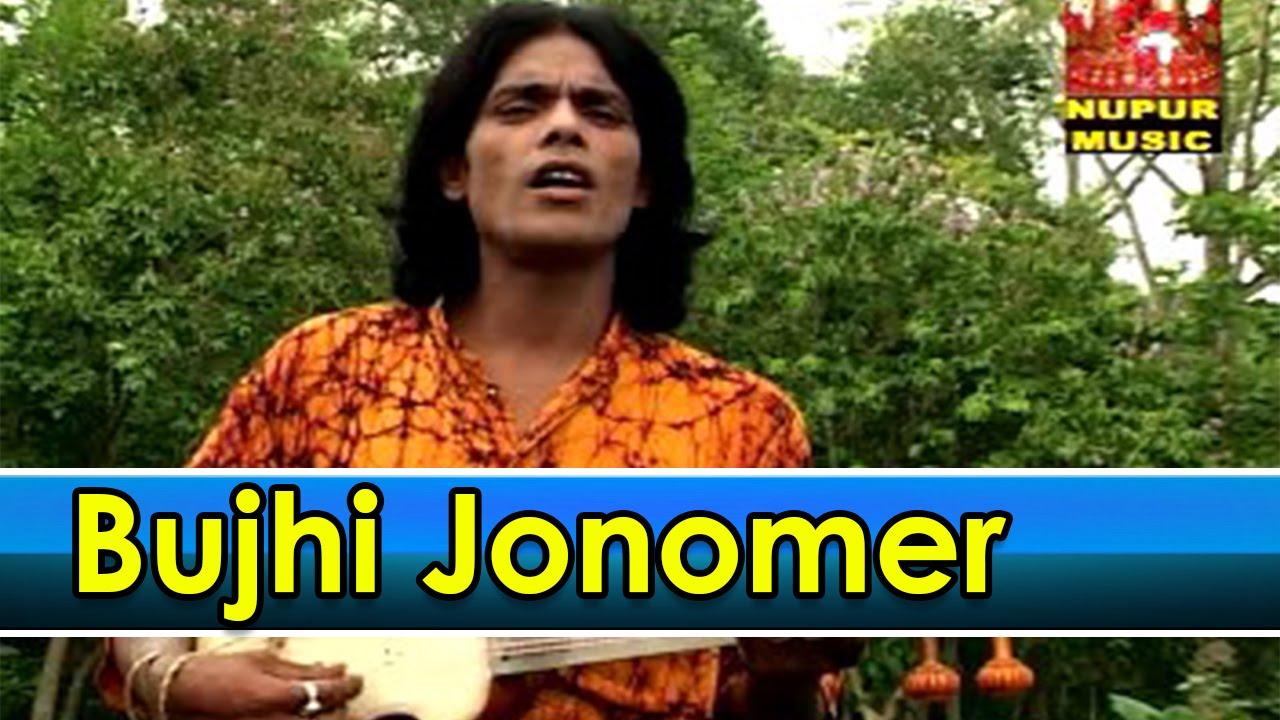 Bangla Baul Gaan | Folk | Bujhi Jonomer | Ashok Krishno ray | Nupur Music | Bengali Songs 2016