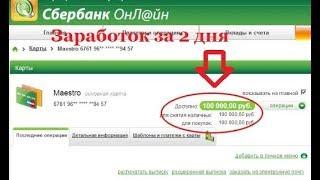Удалённая работа от 100000 рублей в месяц. Работа на удалёнке с зарплатой 100к в месяц.