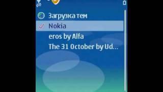 Темы в смартфоне под Symbian OS (23/43)