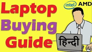 🔴 {HINDI} Best laptop buying guide india || tips to know before buying a laptop | New laptop advice