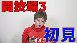 【パズドラ】闘技場3 初見                  ほぼ