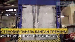 видео Панели БЭНПАН