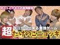 歌舞伎町ホストと新宿二丁目オネエがゲームとコールで波乱万丈すぎ!!!!【ほすちるコラボ】