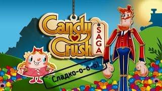 Candy Crush Saga • Леденцово-конфетный беспредел! • Обзоры мобильных игр