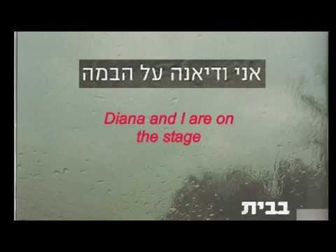 Eviatar Banai  Babait at home  Hebrew + English Lyrics