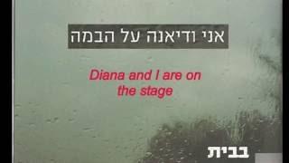 Eviatar Banai - Babait (at home) - Hebrew + English Lyrics