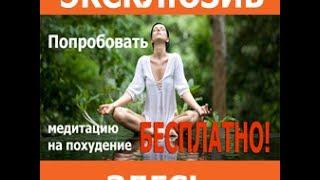 Медитация для похудения. Фрагмент