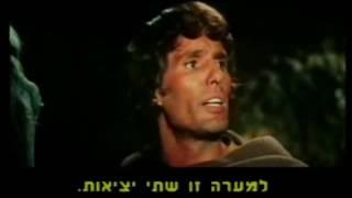 תחי רובין הוד (1971) Long Live Robin Hood