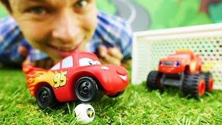 Тачка Маквин и Вспыш играют в футбол. Видео про машинки.