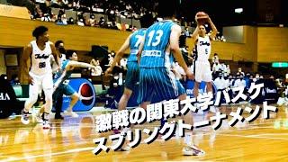 【TOP30 PLAYS!】関東大学バスケ(スプリングトーナメント2021)