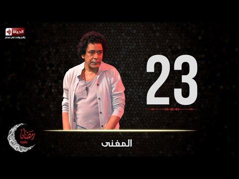 حصريا مسلسل المغني |  الحلقة الثالثة والعشرين (23) كاملة | بطولة الكينج محمد منير