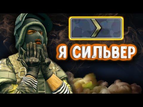 видео: НЕ ЧИТЕР В КС ГО - Я СИЛЬВЕР #3 cs go