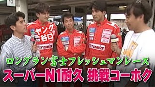 若手!! 谷口信輝  スーパーN1耐久挑戦!!  V OPT 042 ③