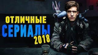 5 ЛУЧШИХ СЕРИАЛОВ НАЧАЛА 2018. ЧПНВ #6