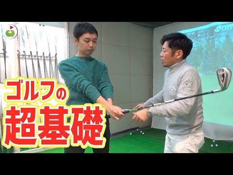 【超大事】まったくのゴルフ初心者に向けた15分レッスン【小宮拓郎プロ】