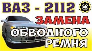 Как заменить ремень генератора на ВАЗ 2112, ДВС 124. *Avtoservis Nikitin*