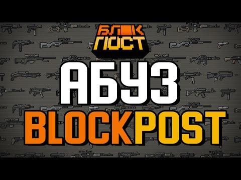 Заработок на игре BLOCKPOST /Абуз BLOCKPOST