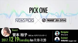 NewsPicksは、J-WAVE「STEP ONE」(毎週月~木 9:00~13:00)と連携し...