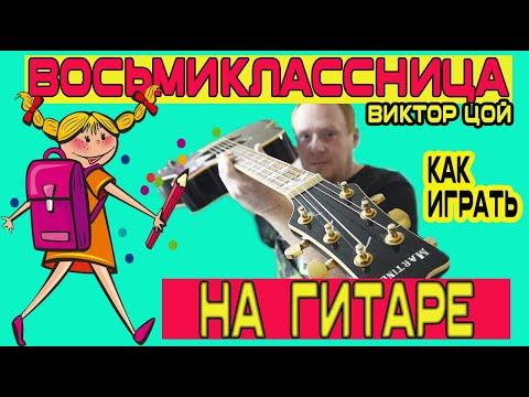 Как играть на гитаре песню Восьмиклассница Виктора Цоя