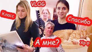 VLOG Подарки девочкам и Батону. Катя собирается в Минск