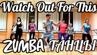 ТАНЦЫ - ВИДЕО УРОКИ ОНЛАЙН - WATCH OUT FOR THIS - DanceFit #ТАНЦЫ #ЗУМБА