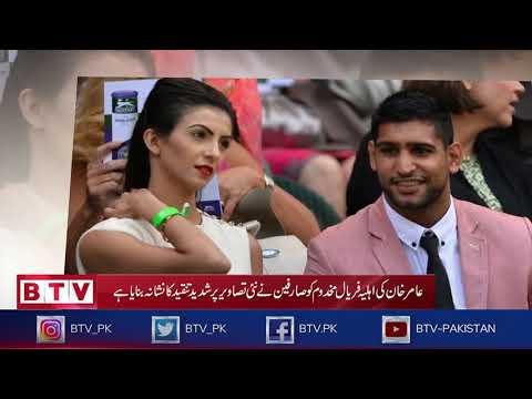 #Boxer #AmirKhanWife #BTVSports #BTV - #Badar #Television #Network