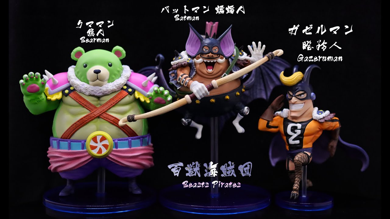 ★One Piece Figures/ワンピース フィギュア★百獣海賊団 ギフターズ/给赋者/The Gifters  Beasts Pirates by BBF Studio