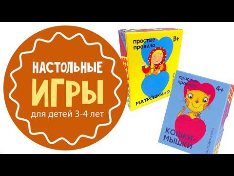 Настольные игры для детей от 3-4 лет