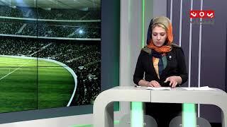 النشرة الرياضية | 31 - 10 - 2018  | تقديم سارة الماجد |يمن شباب