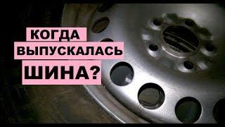 Как узнать год выпуска ШИНЫ? Когда производилась шина?