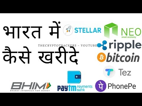 How to Buy NEO, GAS, Stellar With or Without NetBanking, PayTM, PhonePe