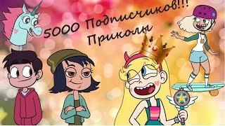 5000 Подписчиков!!! | Star vs the forces of evil | Приколы | Crack