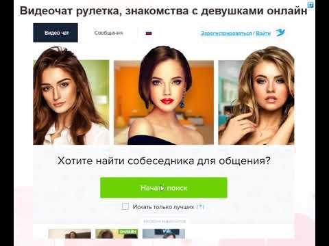 Видеочат рулетка, знакомства с девушками онлайн