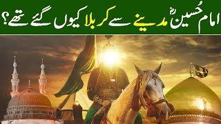 Imam Hussain Madina Se Karbala Kyun Gae? | Karbala History | Nadeem Sarwar | Urdu | Shan Ali TV