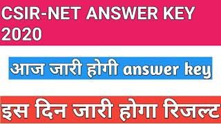 CSIR NET ANSWER KEY 2019//CSIR NET RESULT 2020//आज जारी होगी answer key CSIR 2020//