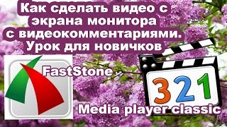 Как записать видео с экрана со звуком(Скачать бесплатно программу FastStone http://www.faststone.org/index.htm Скачать бесплатно Media player classic https://yadi.sk/d/Kpk1WZzxfh77j Это..., 2015-08-21T11:21:38.000Z)