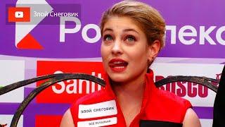ХУЖЕ ТОЛЬКО У МЕДВЕДЕВОЙ Алёна Косторная Rostelecom Cup 2020 и Контрольные Прокаты